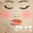 ザ・シロップ 魅惑のハレンチロック伝説 -コケティッシュ・ビート編-