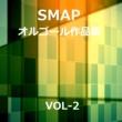 オルゴールサウンド J-POP SMAP 作品集 VOL-2