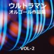 オルゴールサウンド J-POP ウルトラマン 大全集 VOL-2