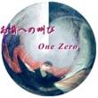 One Zero お前への叫び