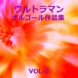 オルゴールサウンド J-POP ウルトラマン 大全集 VOL-3