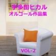 オルゴールサウンド J-POP 宇多田ヒカル 作品集 VOL-2