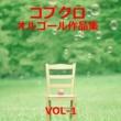 オルゴールサウンド J-POP コブクロ 作品集 VOL-1