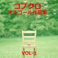 オルゴールサウンド J-POP WHITE DAYS Originally Performed By コブクロ