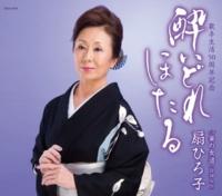 扇ひろ子 華の女道(オリジナル半音上げカラオケ)