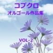 オルゴールサウンド J-POP コブクロ 作品集 VOL-2