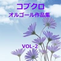 オルゴールサウンド J-POP ココロの羽 Originally Performed By コブクロ
