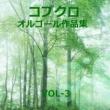 オルゴールサウンド J-POP コブクロ 作品集 VOL-3