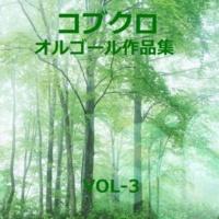 オルゴールサウンド J-POP 蒼く優しく Originally Performed By コブクロ