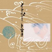 井上陽水 ミスキャスト(ライブ収録 ALBUM「クラムチャウダー」より)