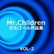オルゴールサウンド J-POP Mr.Children 作品集 VOL-2