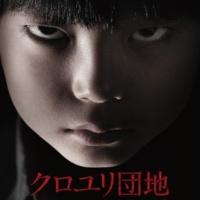 川井憲次 映画「クロユリ団地」オリジナル・サウンドトラック