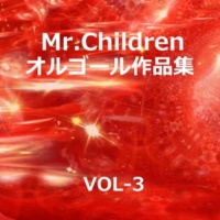 オルゴールサウンド J-POP hypnosis Originally Performed By Mr.Children