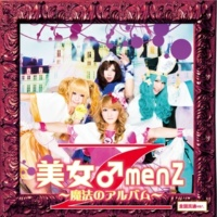 美女♂menZ Happy Happy Birthday(Album Remix ver.)