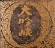 中島みゆき 大吟醸