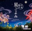 姫神 ~花鳥風月~ 星ごよみ サウンドトラック / 曲間自然音なしバージョン
