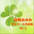 オルゴールサウンド J-POP 浜崎あゆみ 作品集 VOL-2