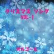 オルゴールサウンド J-POP クリスマス ソング ~Happy X'mas~ VOL-1