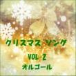 オルゴールサウンド J-POP クリスマス ソング ~Happy X'mas~ VOL-2