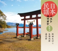 長谷川久子 喜代節<オリジナル・カラオケ>(一尺六寸・8本)