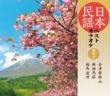 V.A. 日本民謡ベストカラオケ~範唱付~ 会津磐梯山/新相馬節/相馬盆唄