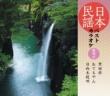 V.A. 日本民謡ベストカラオケ~範唱付~ 黒田節/おてもやん/日向木挽唄