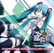 鶴田加茂&MOSAIC.TUNE feat.初音ミク トランジスタの道化団~Heartsnative3~