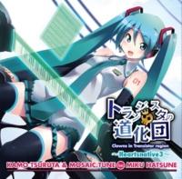 鶴田加茂&MOSAIC.TUNE feat.初音ミク 夜明けのノスタルジア