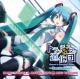 鶴田加茂&MOSAIC.TUNE feat.初音ミク デンコーセッカ