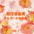 オルゴールサウンド J-POP 松任谷由実 作品集 VOL-1