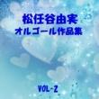 オルゴールサウンド J-POP 松任谷由実 作品集 VOL-2