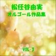 オルゴールサウンド J-POP 松任谷由実 作品集 VOL-3