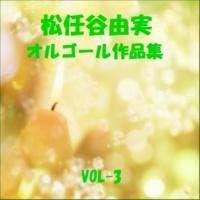 オルゴールサウンド J-POP 今だから Originally Performed By 松任谷由実/小田和正/財津和夫