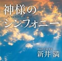新井 満 「神様のシンフォニー」組曲 第4楽章 フィナーレ(カラオケ)