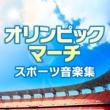 V.A. オリンピック・マーチ~スポーツ音楽集~