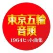 V.A. 東京五輪音頭~1964ヒット曲集~