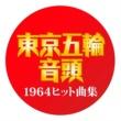 青山和子 東京五輪音頭~1964ヒット曲集~