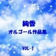 オルゴールサウンド J-POP 絢香 作品集 VOL-1
