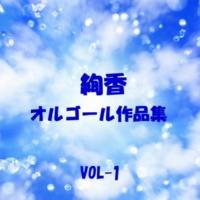 オルゴールサウンド J-POP WINDIN ROAD Originally Performed By 絢香×コブクロ