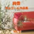 オルゴールサウンド J-POP 絢香 作品集 VOL-2