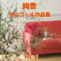 オルゴールサウンド J-POP ブルーデイズ Originally Performed By 絢香