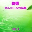 オルゴールサウンド J-POP 絢香 作品集 VOL-3