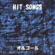オルゴールサウンド J-POP オルゴール J-POP HIT VOL-317