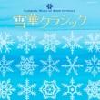 オトマール・スウィトナー指揮/ベルリン・シュターツカペレ ベートーヴェン:交響曲 第7番 イ長調 Op.92 第3楽章