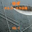 オルゴールサウンド J-POP ゆず 作品集 VOL-1