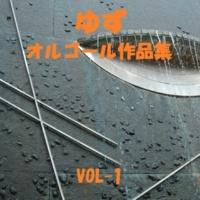 オルゴールサウンド J-POP 逢いたい Originally Performed By ゆず