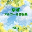 オルゴールサウンド J-POP ゆず 作品集 VOL-2