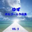 オルゴールサウンド J-POP ゆず 作品集 VOL-3