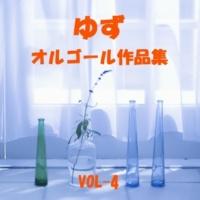 オルゴールサウンド J-POP 旅立ちのナンバー Originally Performed By ゆず