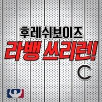 Fresh Boyz Rahbang three run (Inst.)(韓国Ver.)